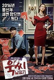 Ukssi Namjeonggi Poster