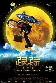 Gen Zong Kong Ling Xue Poster