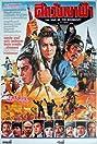 Zhan tian shan (1978) Poster