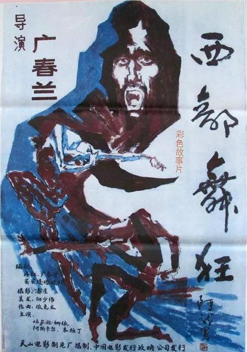 Xi bu kuang wu ((1988))