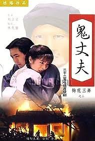 Gui zhang fu (1993)