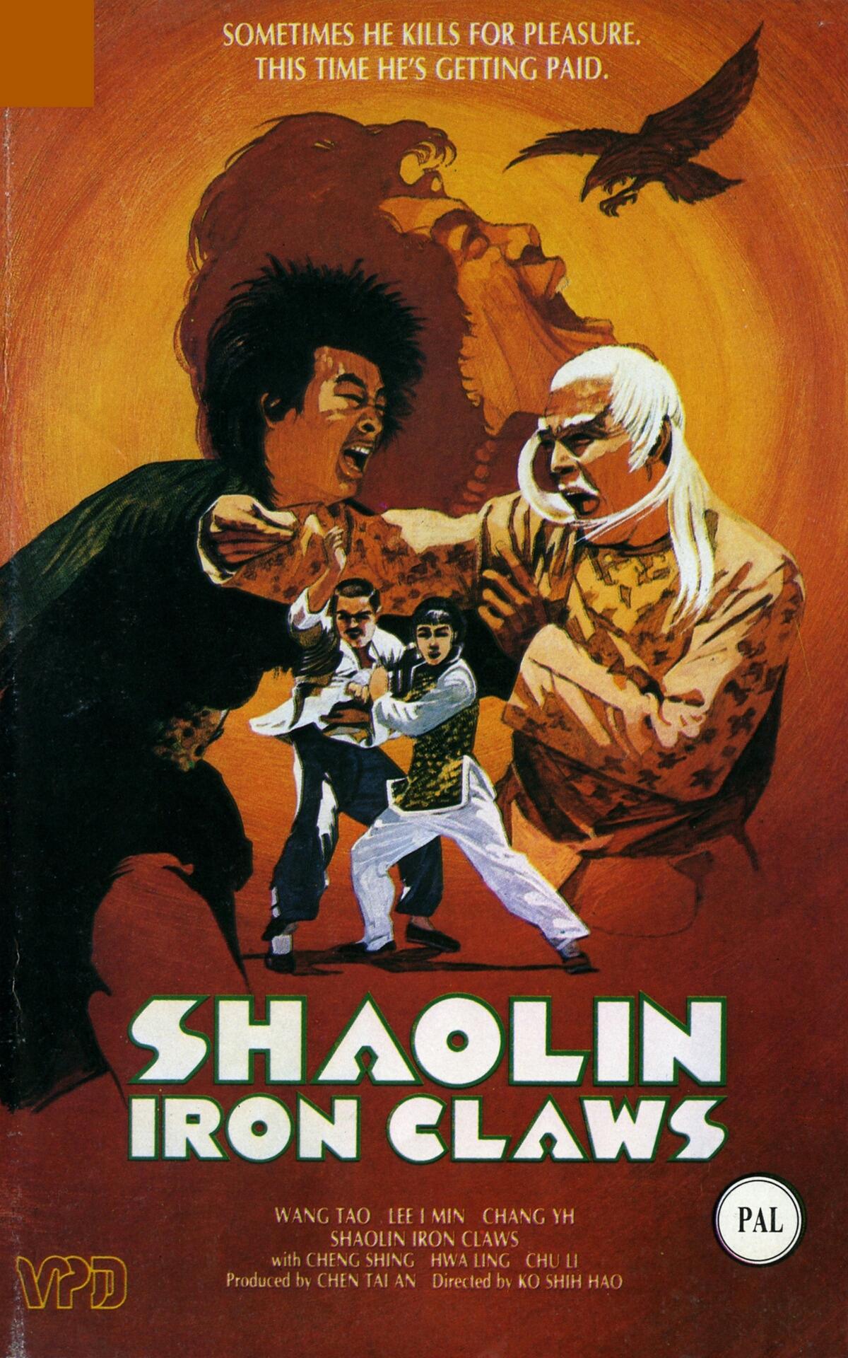 Ying quan (1978)