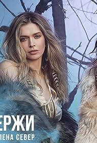 Elena Sever and Vera Brezhneva in Vera Brezhneva Feat. Elena Sever: Don't hold a grudge (2019)