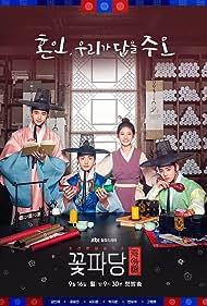 Kkotpadang: Joseonhondamgongjakso (2019)