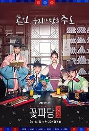 Flower Crew: Joseon Marriage Agency Poster