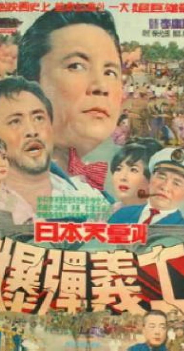 Image Ilbon cheonhwanggwa poktanuisa