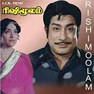 S.P. Muthuraman Rishi Moolam Movie