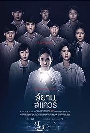 Siam Square Poster