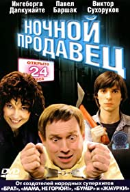 Nochnoy prodavets (2005)