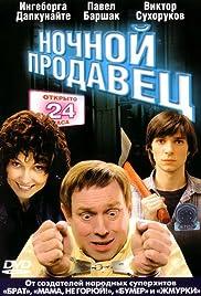 Nochnoy prodavets Poster