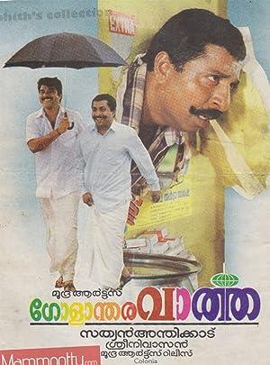 Sathyan Anthikad Golanthara Vartha Movie