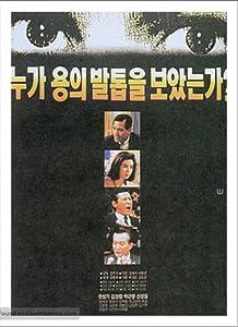 Must watch french movies Nuga yongui baltobeul boatneunga [720x576]