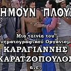 An imoun plousios!.. (1972)