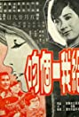 Gei wo yi ge wen (1968) Poster