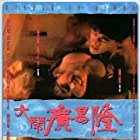 Dai lau Gwong Cheong Lung (1993)