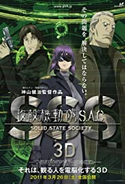Ghost in the Shell S.A.C. Solid State Society 3D Poster
