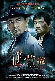 Fei chang ying jiu Poster