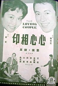 Primary photo for Xin xin xiang yin