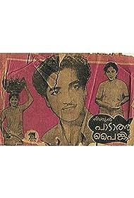 Prem Nazir in Padatha Paingili (1957)