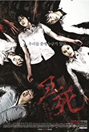 Death Bell 2: Bloody Camp Poster