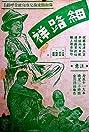 Xi lu xiang (1950) Poster