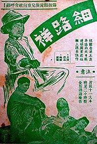 Primary photo for Xi lu xiang