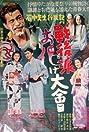 Sengoha obake taikai (1951) Poster
