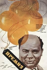 Premiya (1975) Poster - Movie Forum, Cast, Reviews