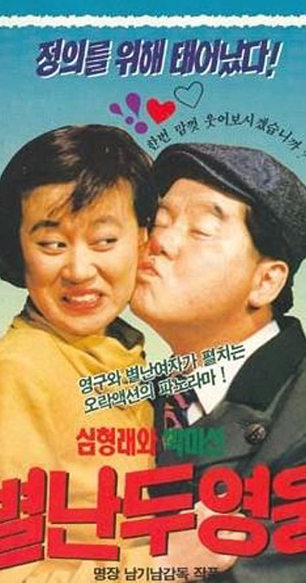 Image Byeolnan du yeongwoong