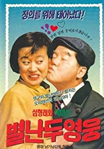Watch online adults hollywood movies list Byeolnan du yeongwoong South Korea [iPad]