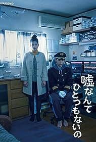 Uso Nante Hitotsu mo Nai no (2017)