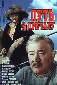 Put k prichalu (1962)
