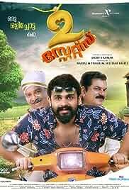 2 States 2020 Malayalam Movie Watch Online