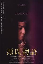 Genji monogatari: Sennen no nazo Poster
