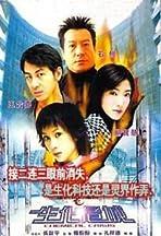 Lian suo qi huan dang an: Sheng hua wei cheng