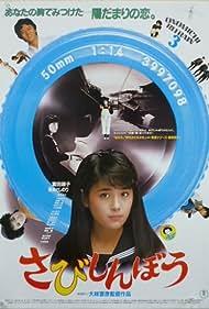 Sabishinbô (1985)