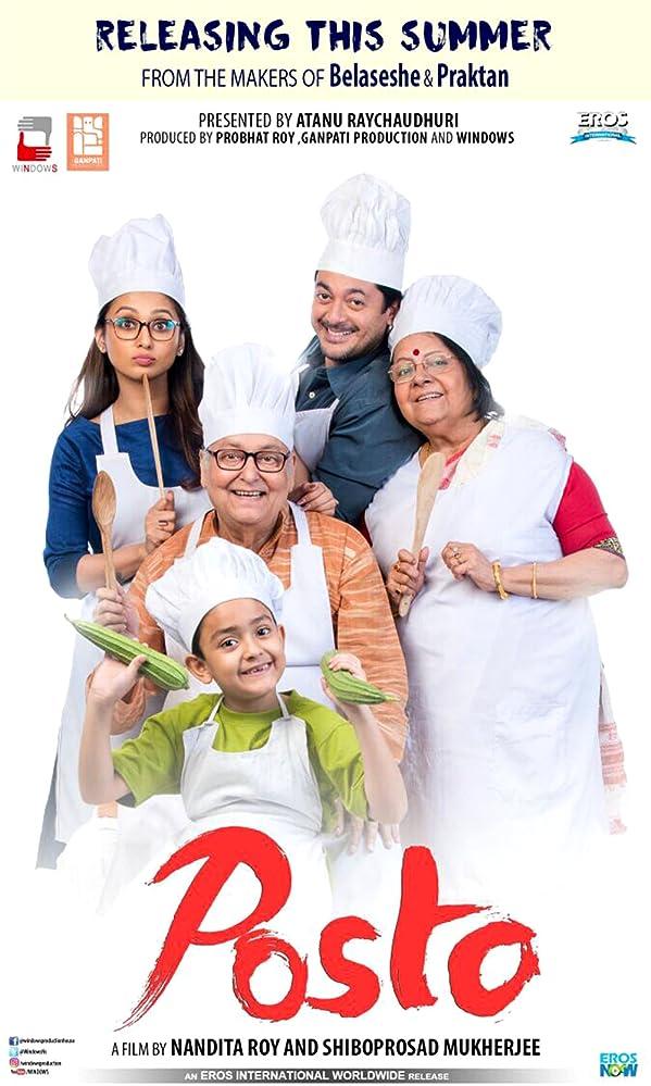 Lily Chakravarty, Soumitra Chatterjee, Jishu Sengupta, Mimi Chakraborty, and Arghya Basu Roy in Posto (2017)