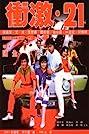 Chong ji 21 (1982) Poster