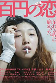 Hyakuen no koi (2014)