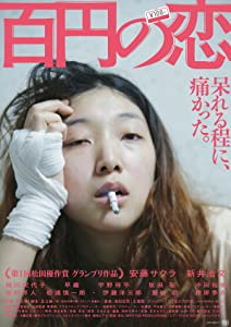 Mobile movie downloads 3gp Hyakuen no koi Japan [720x400]