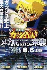 Konjiki no Gashbell 2: Attack of the Mecha Vulcans Poster