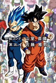 Primary photo for A Miraculous Conclusion! Farewell, Goku! Until We Meet Again!