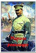 Marshal revolyutsii