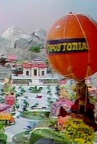 Froutopia (1985)