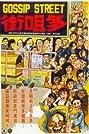 Duo ju jie (1974) Poster
