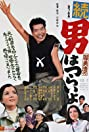 Tora-San's Cherished Mother (1969) Poster