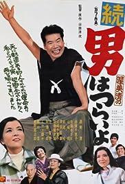 Tora-San's Cherished Mother Poster
