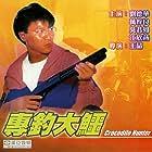 Andy Lau in Juen diu daai ngok (1989)