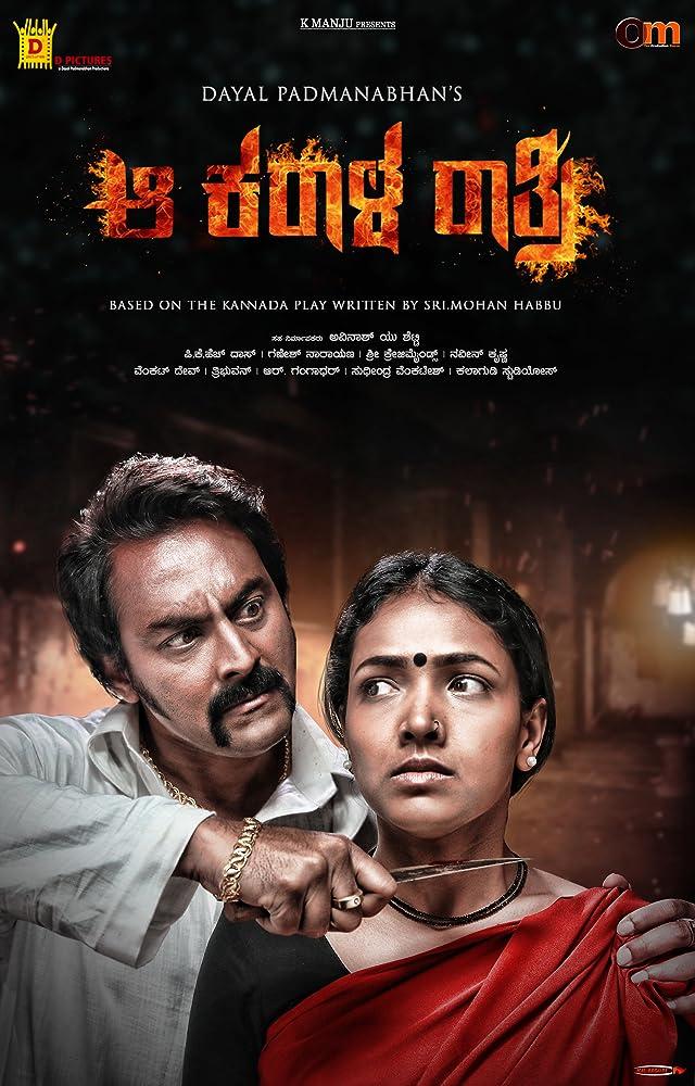Aa Karaala Ratri (GHATAK RAAT)(2018) UNCUT 720p  WEB-HDRip Esubs [Dual Audio] [Hindi DD 2.0 – Kannada 2.0]
