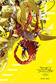 Digimon Adventure Tri. 3: Confession Poster